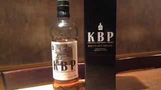 熊本地震復興を支援するウイスキー「KBP(熊本バーテンダーズプロジェクト)」