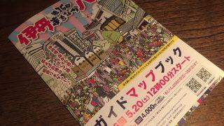 第16回伊丹まちなかバルは5月20日開催